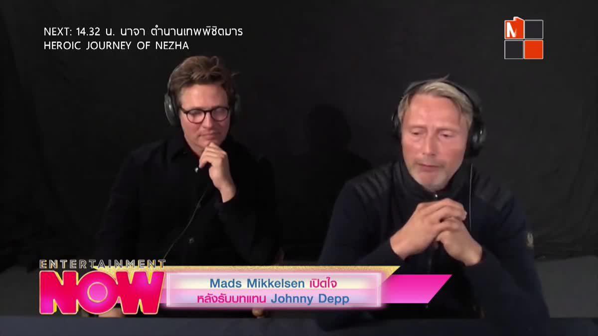 Mads Mikkelsen เปิดใจ หลังรับบทแทน Johnny Depp