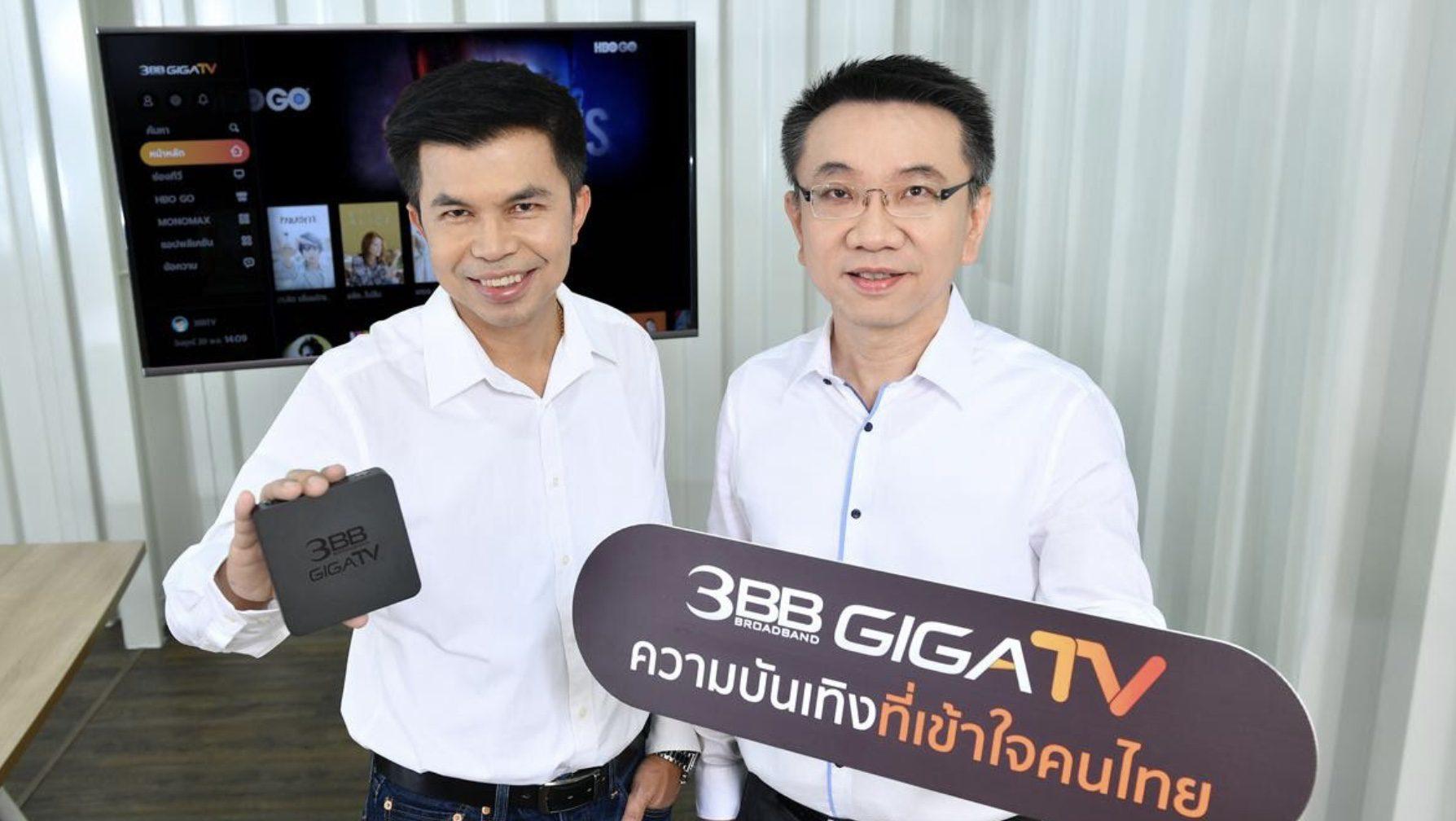 เปิดตัว 3BB GIGATV จัดหนัก เน็ตบ้านพร้อมกล่องดูทีวี อัดแน่นคอนเทนต์ พร้อมชูฟีเจอร์เด่นครั้งแรกในไทย