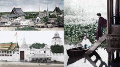 ภาพถ่ายเก่าๆ บอกเล่าเรื่องราวในอดีตของไทย