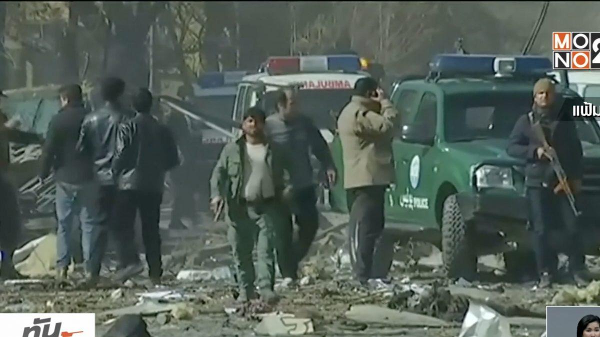 เหยื่อสงครามอัฟกานิสถานยังคงมากกว่า 1 หมื่นคน