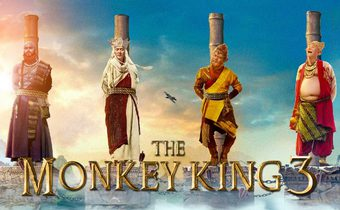 The Monkey King 3 ไซอิ๋ว 3 ตอน ศึกราชาวานรตะลุยเมืองแม่ม่าย