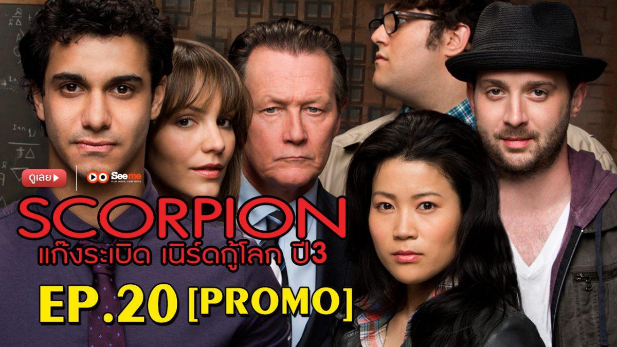 Scorpion แก๊งระเบิด เนิร์ดกู้โลก ปี 3 EP.20 [PROMO]