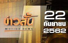 ข่าวสั้น Motion News Break 4 22-09-62