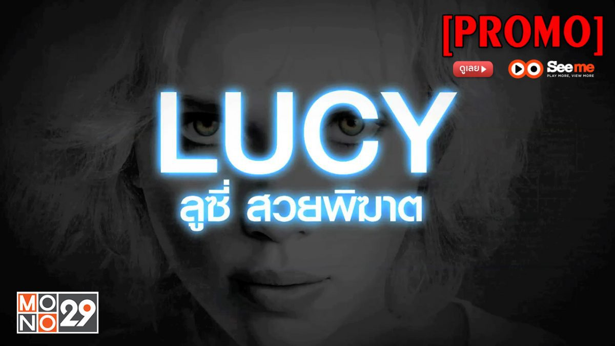 Lucy ลูซี่ สวยพิฆาต [PROMO]