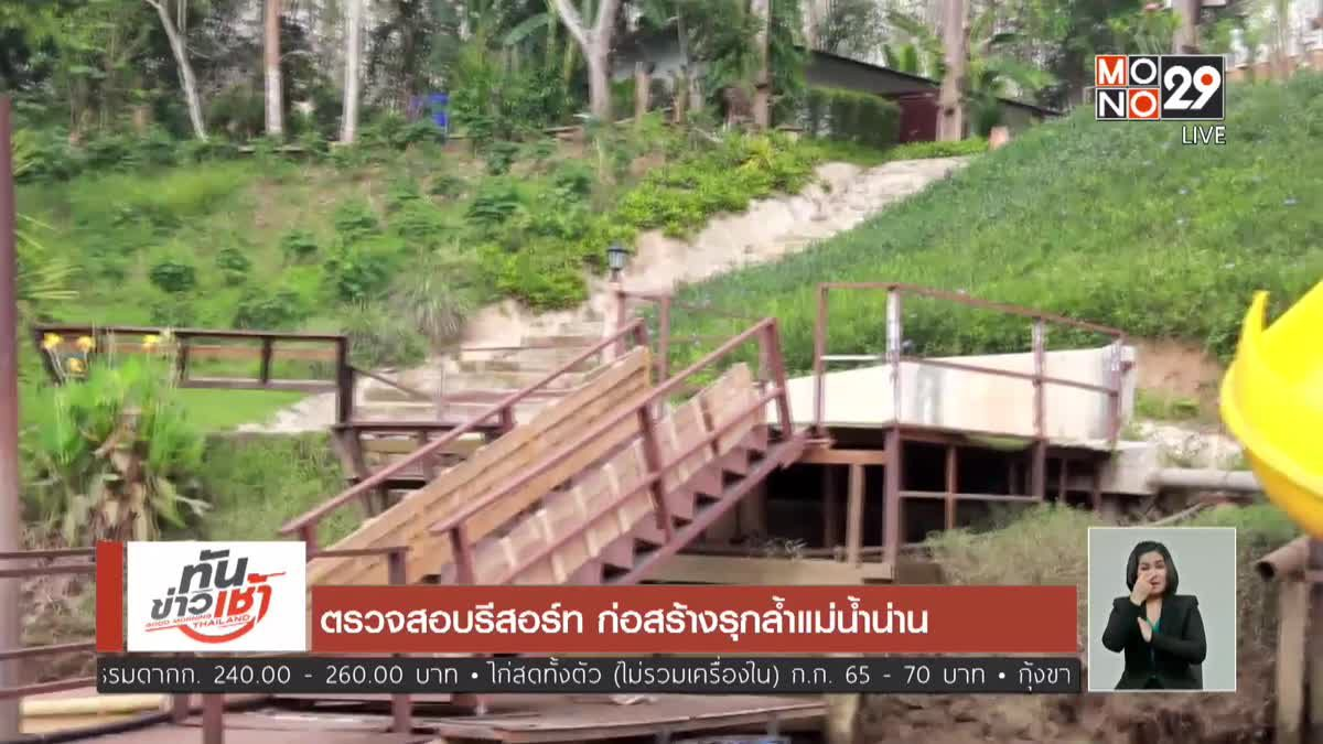 ตรวจสอบรีสอร์ท ก่อสร้างรุกล้ำแม่น้ำน่าน