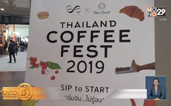 งานไทยแลนด์ คอฟฟี เฟสต์ 2019 เอาใจคนรักกาแฟ