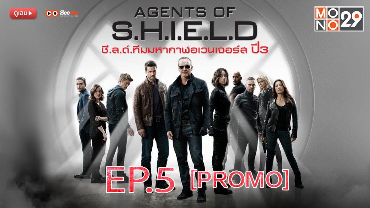 Marvel's Agents of S.H.I.E.L.D. ชี.ล.ด์. ทีมมหากาฬอเวนเจอร์ส ปี 3 EP.5 [PROMO]