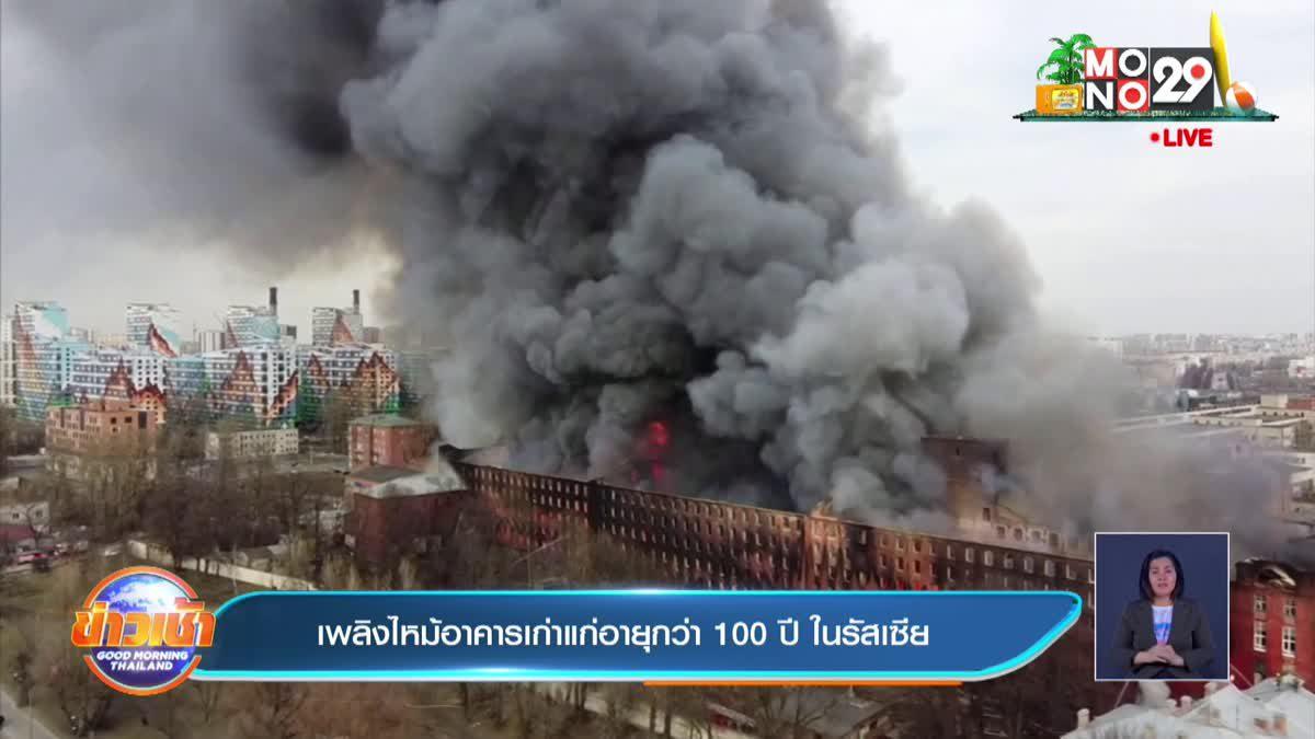 เพลิงไหม้อาคารเก่าแก่อายุกว่า 100 ปี ในรัสเซีย