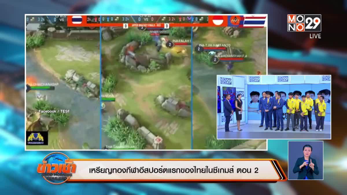 เหรียญทองกีฬาอีสปอร์ตแรกของไทยในซีเกมส์ ตอน 2