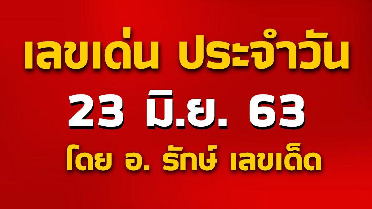 เลขเด่นประจำวันที่ 23 มิ.ย. 63 กับ อ.รักษ์ เลขเด็ด