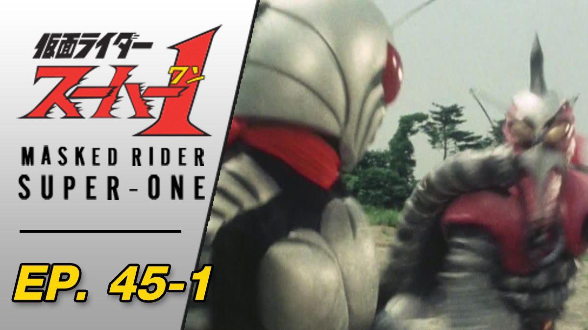 Masked Rider Super One ตอนที่ 45-1