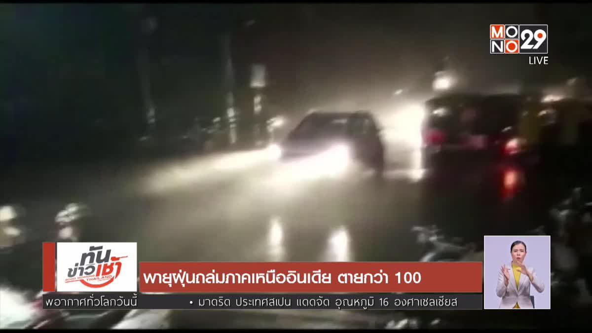 พายุฝุ่นถล่มภาคเหนืออินเดีย ตายกว่า 100