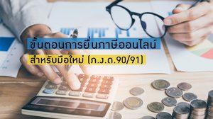 ขั้นตอนการยื่นภาษีออนไลน์ สำหรับมือใหม่ (ภ.ง.ด.90/91)