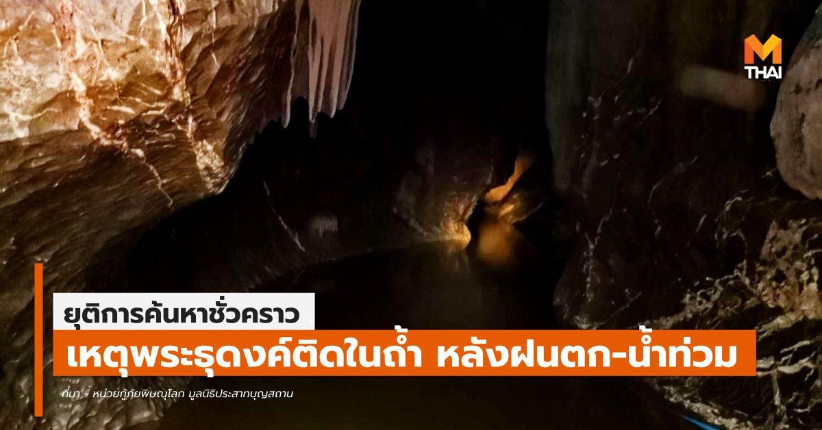 พระธุดงค์ ปักกลดในถ้ำ ก่อนน้ำท่วมปิดปากถ้ำ ที่พิษณุโลก