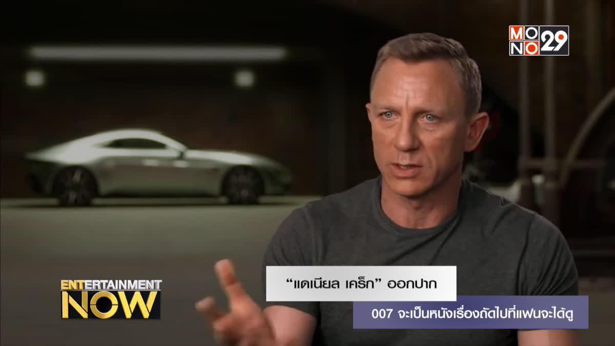"""""""แดเนียล เคร็ก"""" ออกปาก 007 จะเป็นหนังเรื่องถัดไปที่แฟนจะได้ดู"""