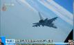 ญี่ปุ่นเผยพบเครื่องบินกองทัพจีน 8 ลำในทะเลจีนตะวันออก