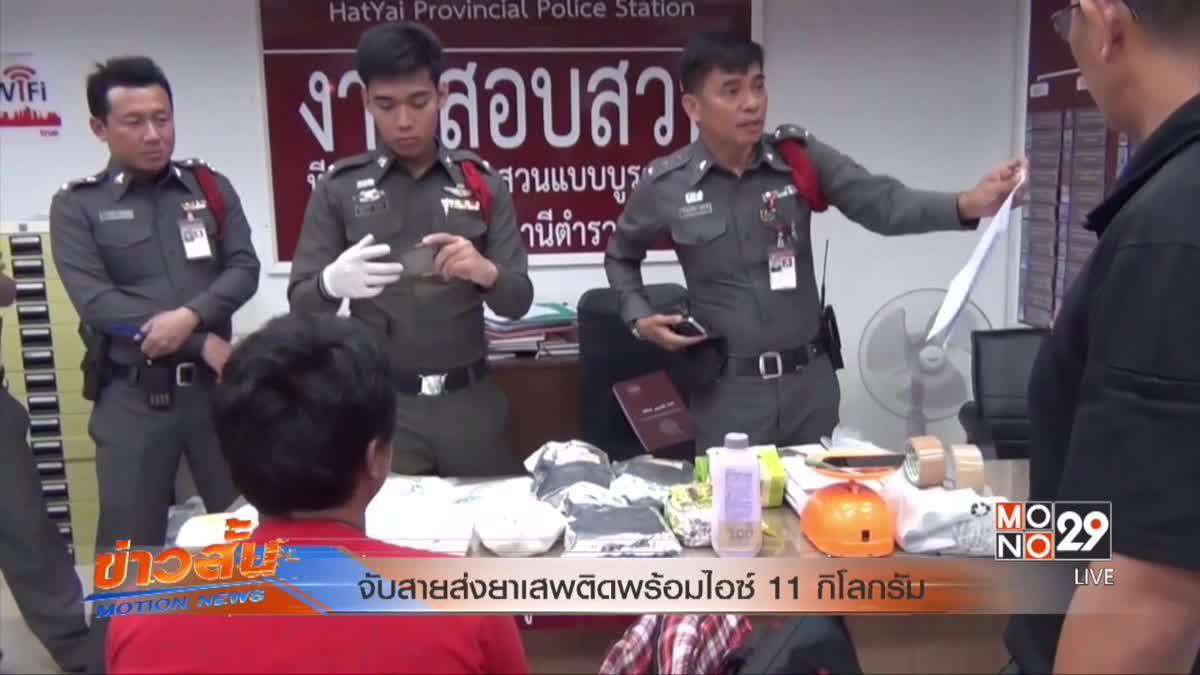 จับสายส่งยาเสพติดพร้อมไอซ์ 11 กิโลกรัม