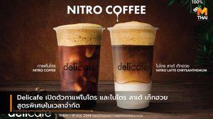 Delicafe เปิดตัวกาแฟไนโตร และไนโตร ลาเต้ เก๊กฮวย สูตรพิเศษในเวลาจำกัด