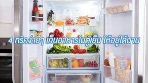 4 ทริคง่ายๆ เก็บอาหารในตู้เย็น ให้อยู่ได้นานยิ่งขึ้น
