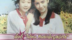 ย้อนวัยเรียน พิงกี้ สาวิกา ฉายาไอ้ขน ศิษย์เพ็ญสมิทธิ์