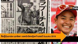 สื่อญี่ปุ่นยกย่อง มุกข์ลดา ยอดนักบิดหญิงคนแรกคว้าแชมป์ Suzuka 2019