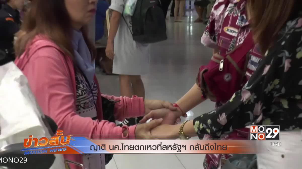 ญาติ นศ.ไทยตกเหวที่สหรัฐฯ กลับถึงไทย