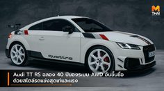 Audi TT RS ฉลอง 40 ปีของระบบ AWD อันขึ้นชื่อ ด้วยสไตล์รถแข่งสุดเท่และแรง