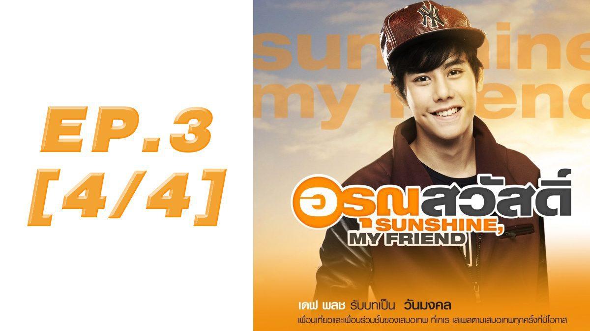 อรุณสวัสดิ์ Sunshine My Friend EP.3 [4/4]