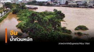 จีนเผชิญน้ำท่วมหนักในหลายพื้นที่