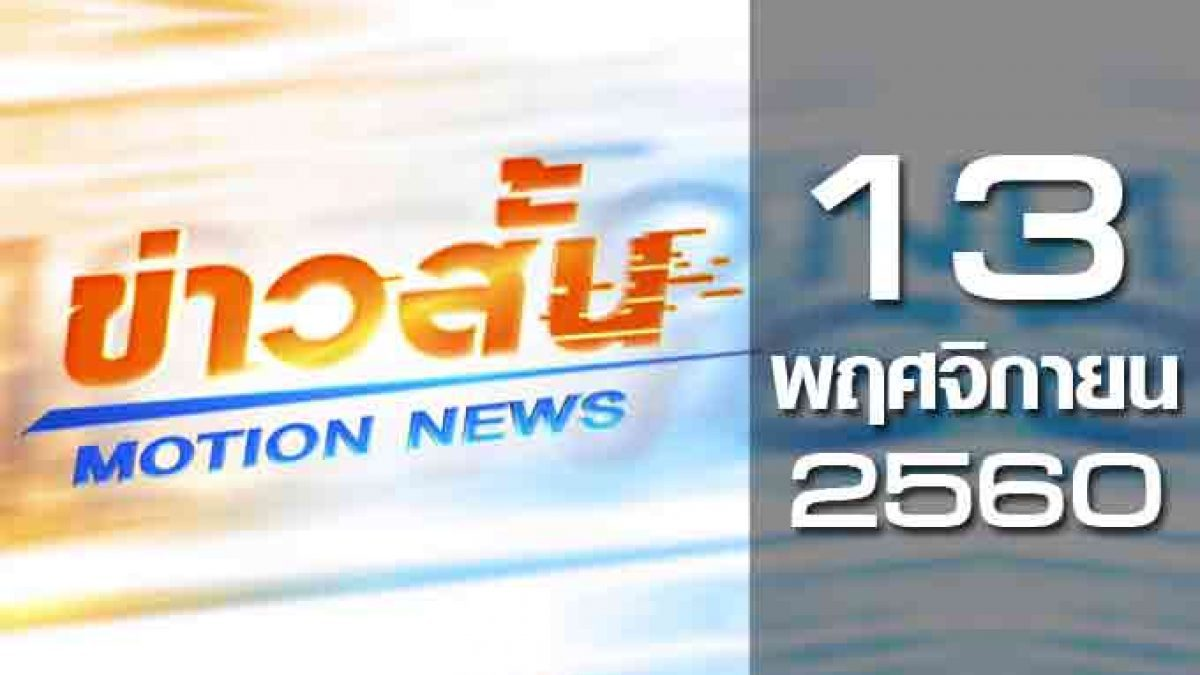 ข่าวสั้น Motion News Break 2 13-11-60