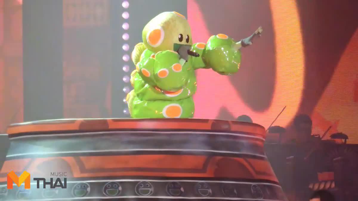 หน้ากากหนอนชาเขียว ดุ๊กดิ๊กเต็มๆ โชว์เพลง พลังงานจน ใน The Mask Concert 3