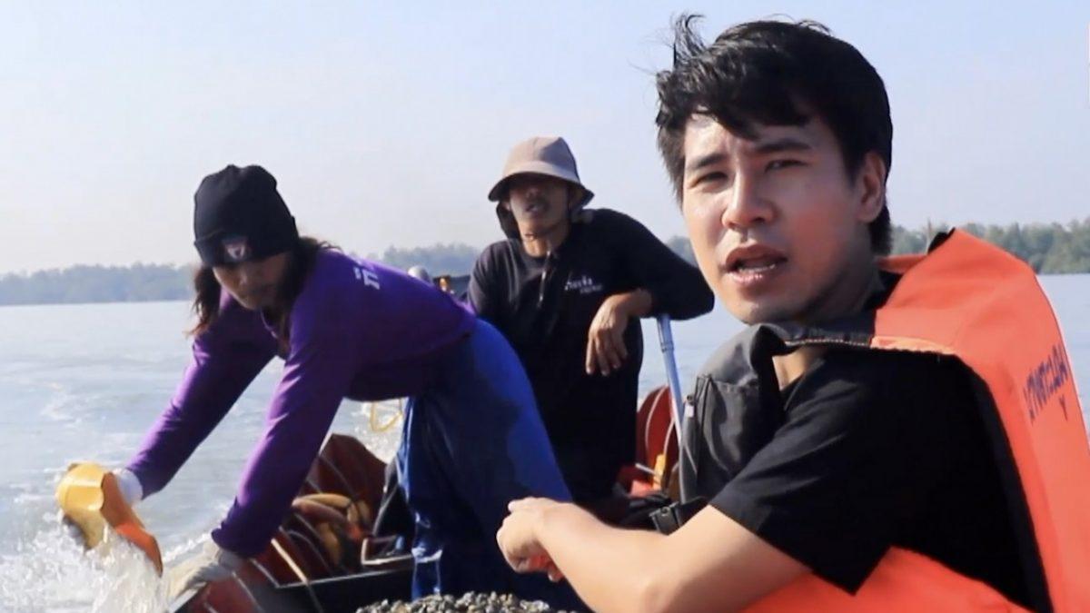 เจษฎาพาลุย : เลี้ยงหอยแครงแบบคอก วิถีประมงชาวบางตะบูน จ.เพชรบุรี