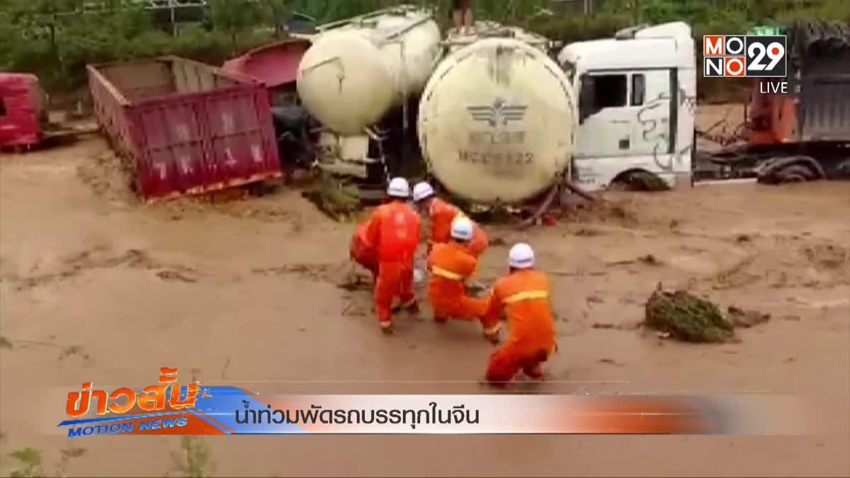 น้ำท่วมพัดรถบรรทุกในจีน