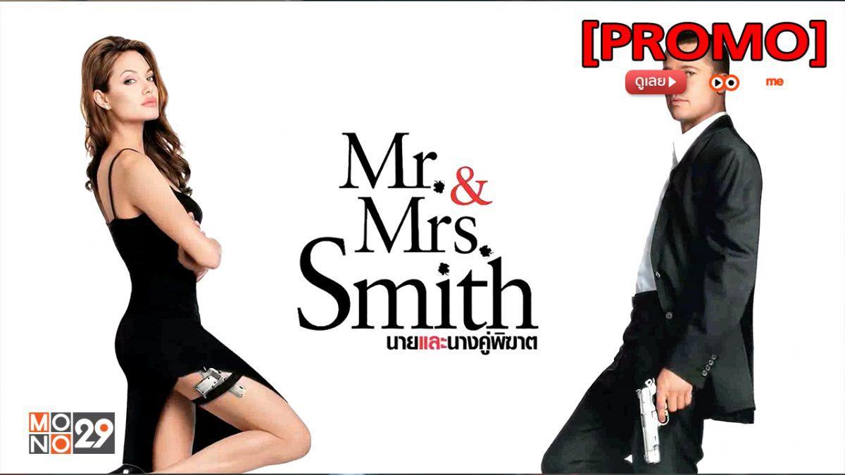 Mr. & Mrs. Smith นายและนางคู่พิฆาต [PROMO]