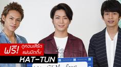 KAT-TUN คอนเฟิร์มเหินฟ้าสู่ฮ่องกง ชวนแฟนเพลงเจอกันที่ 'THE MUSIC DAY'
