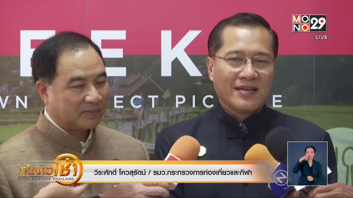 ขยายมาตรการฟรีวีซ่ากระตุ้นนักท่องเที่ยวเข้าไทย