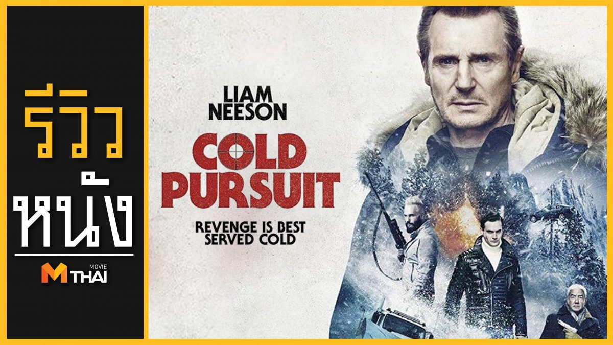 รีวิวหนัง Cold Pursuit แค้นลั่นนรก