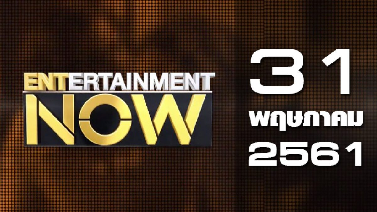Entertainment Now Break 1 31-05-61