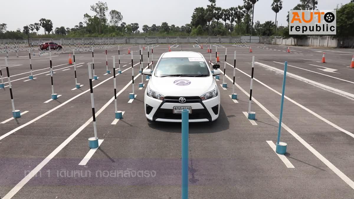 สอบใบขับขี่รถยนต์ ในภาคปฎิบัติ เราต้องเจอทั้งหมดกี่ท่า แล้วท่าไหนยากที่สุด ต้องดู