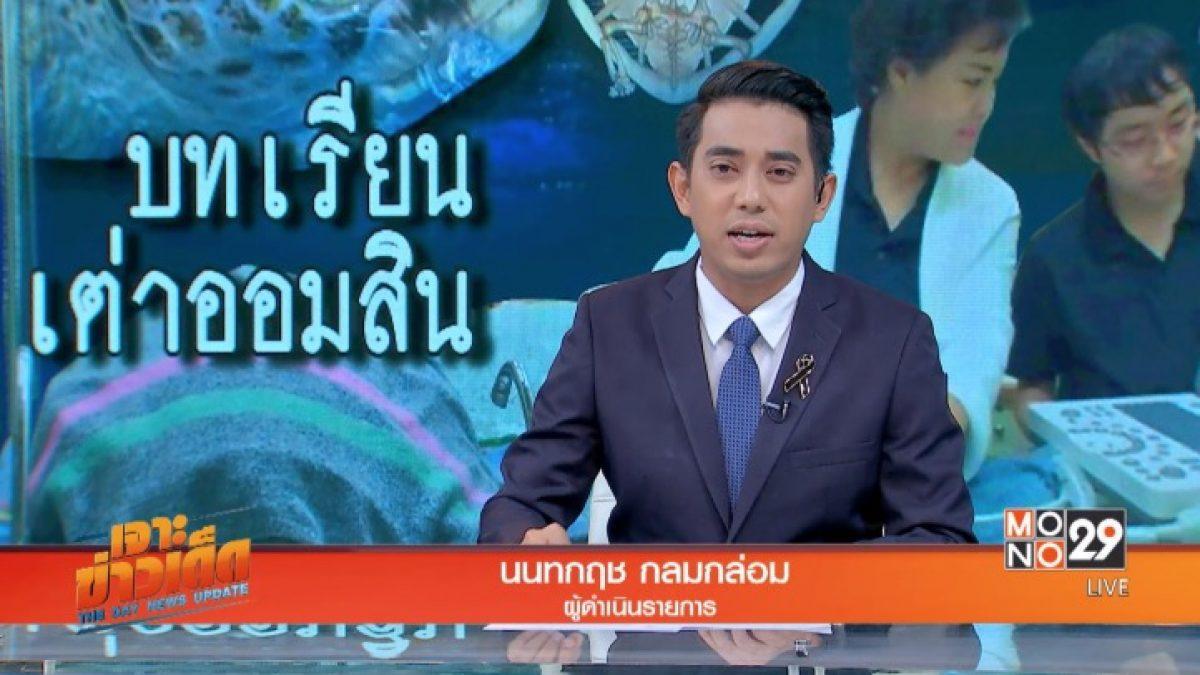 เจาะข่าวเด็ด The Day News update 22-03-60