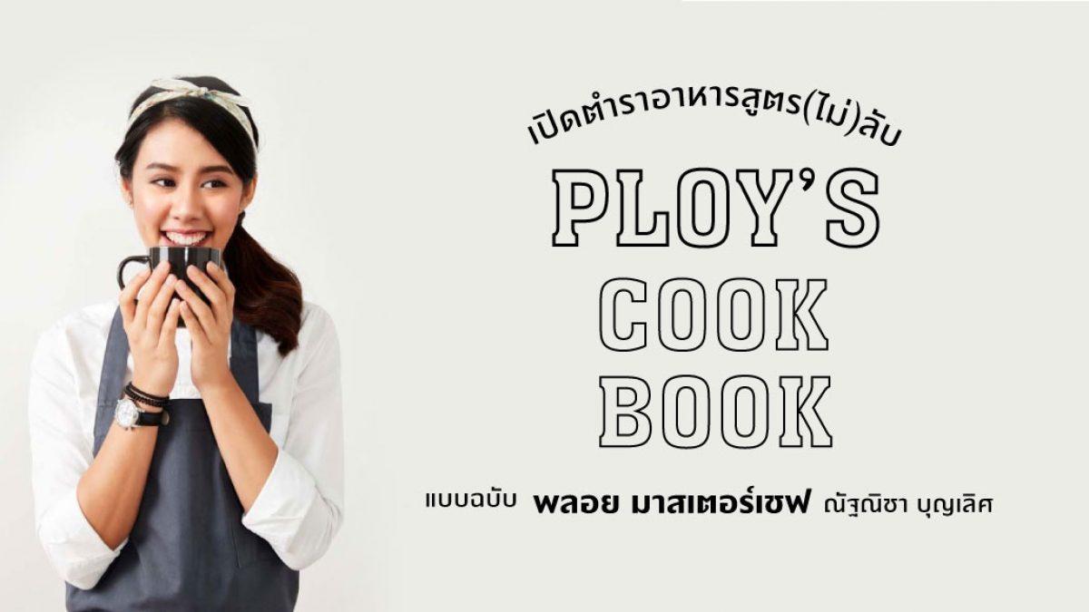 PLOY's Cook book : เปิดตำราอาหารสูตร(ไม่)ลับ แบบฉบับ พลอย Master Chef (Thailand)