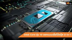 Intel เปิดตัวโปรเซสเซอร์ Intel Core เจนเนอเรชั่น 10 เป็นครั้งแรก