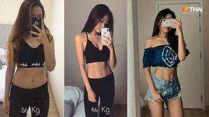 ลดน้ำหนัก 10 กิโล ภายใน 6 เดือน คุมอาหารเป็นหลัก ไม่ต้องรีบ เน้นมีความสุข