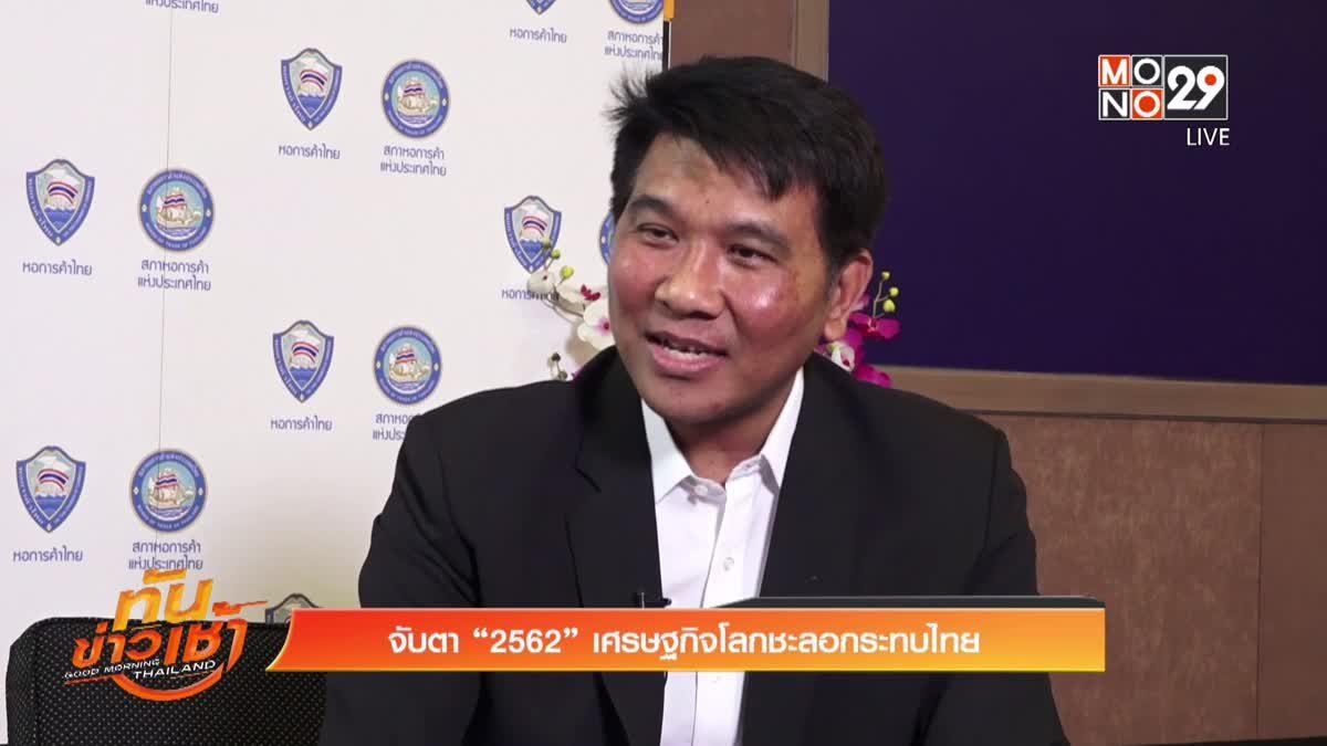 "The Morning – จับตา ""2562"" เศรษฐกิจโลกชะลอกระทบไทย"
