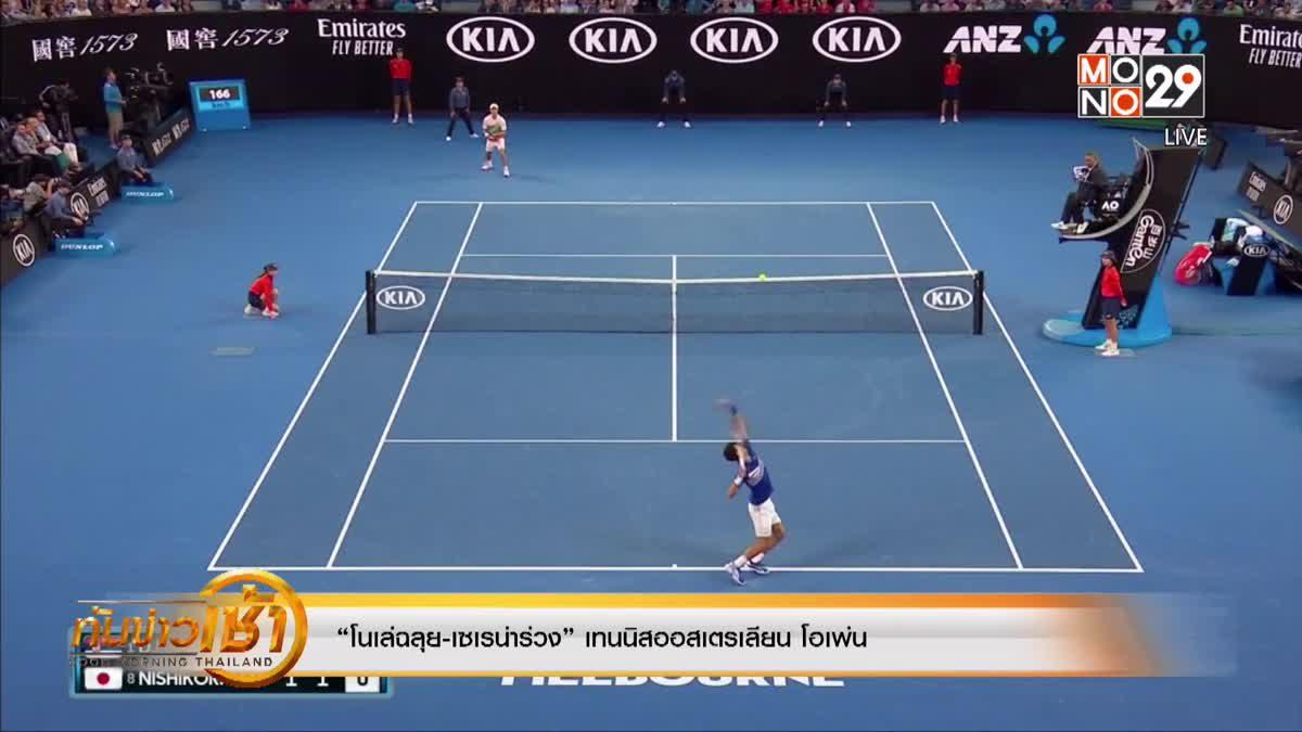 """""""โนเล่ฉลุย-เซเรน่าร่วง"""" เทนนิสออสเตรเลียน โอเพ่น"""