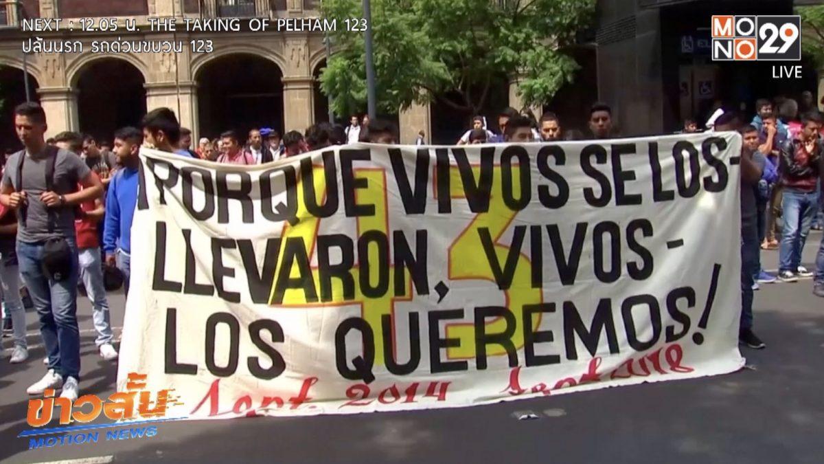 ครบรอบ 4 ปี เหตุการณ์นักศึกษาเม็กซิโก 43 คนหายตัวไป