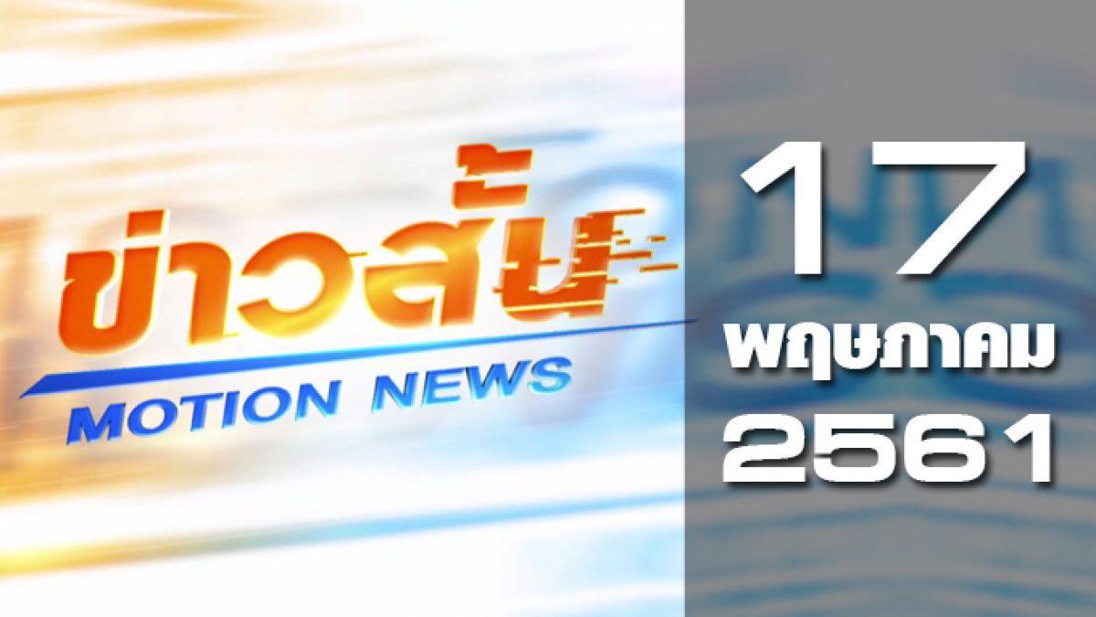 ข่าวสั้น Motion News Break 2 17-05-61