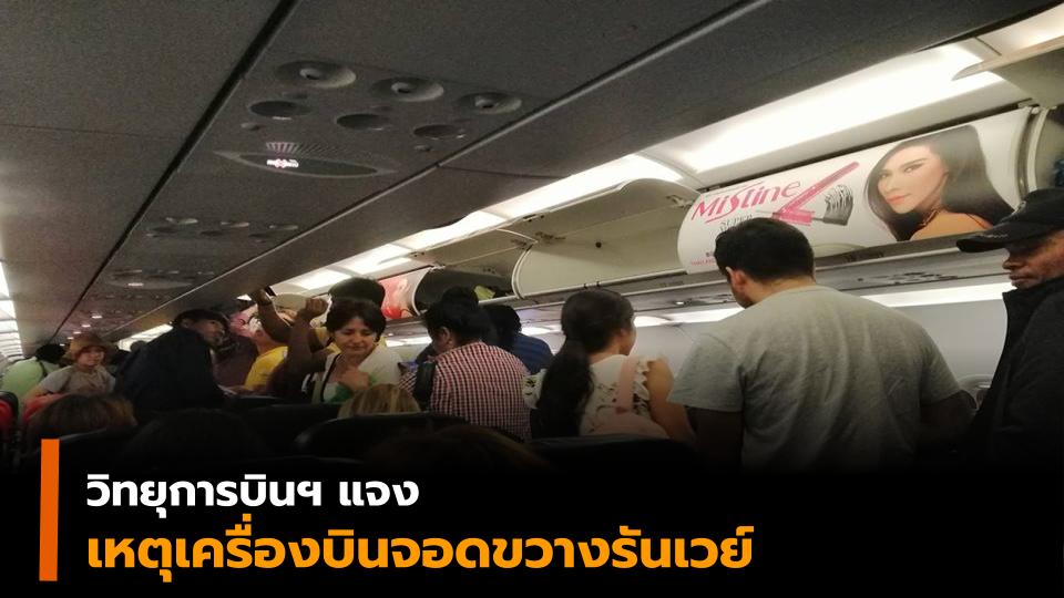 วิทยุการบินฯ แจงเหตุเครื่องบินจอดขวางรันเวย์ที่สนามบินกระบี่