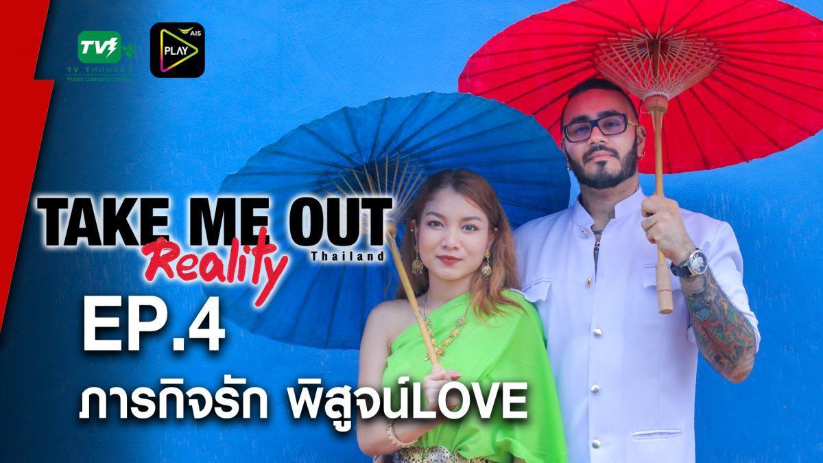 ภารกิจรักพิสูจน์ LOVE - Take Me Out Reality S.2 EP.04 (10 ธ.ค.60) FULLHD