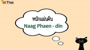 Learning Thai : Naag Phaen – din (หนักเเผ่นดิน)